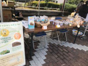 環境フェアー お弁当、加工食品販売
