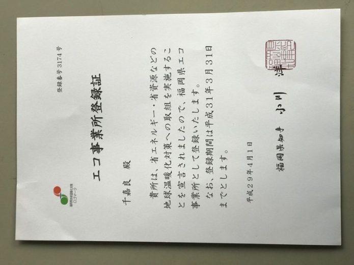 よか隊は福岡県 エコ事業所登録をしています。