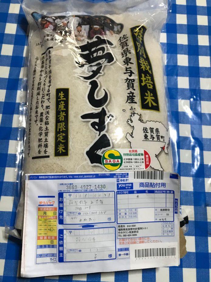 子ども食堂にお米の寄付を頂きました。