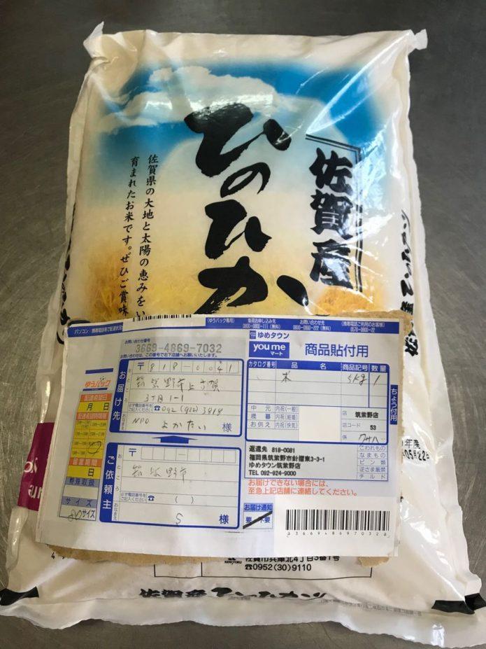 お米のご寄付を頂きました。