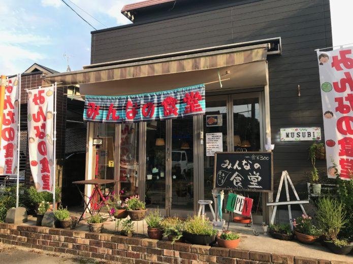 筑紫野市「みんなの食堂」移転のお知らせ