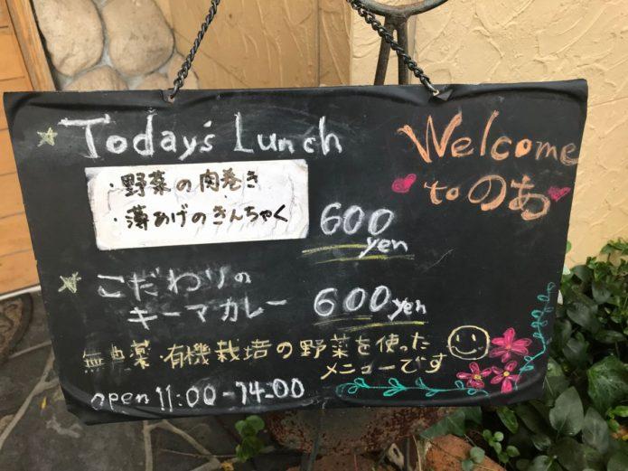 お客様の日替わりランチ 野菜の肉巻き天ぷら