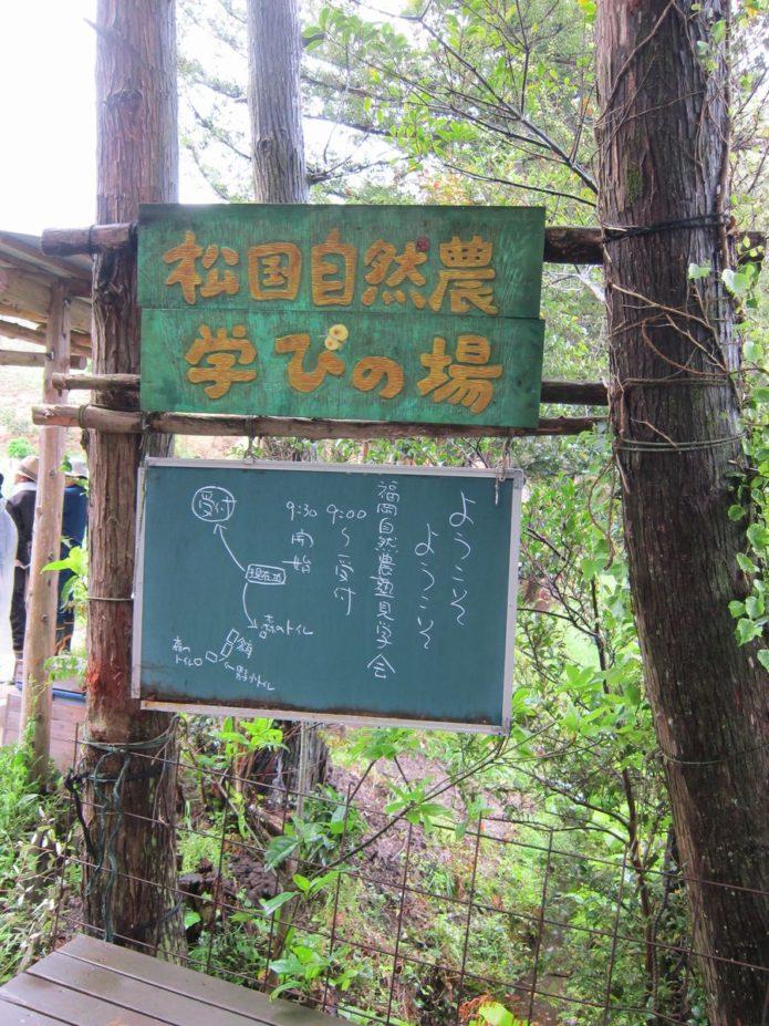 自然農法見学学習会 糸島