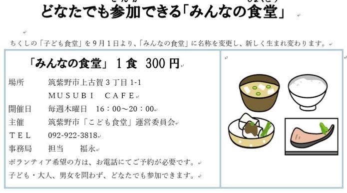 筑紫野市子ども食堂運営委員会 みんなの食堂